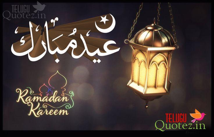 Ramadan Mubarak Wallpaper In Urdu ramadan-kareem-eid-mub...