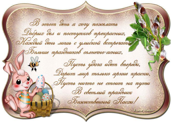 Flash Magic: Светлый праздник Божественной Пасхи - поздравительная открытка.