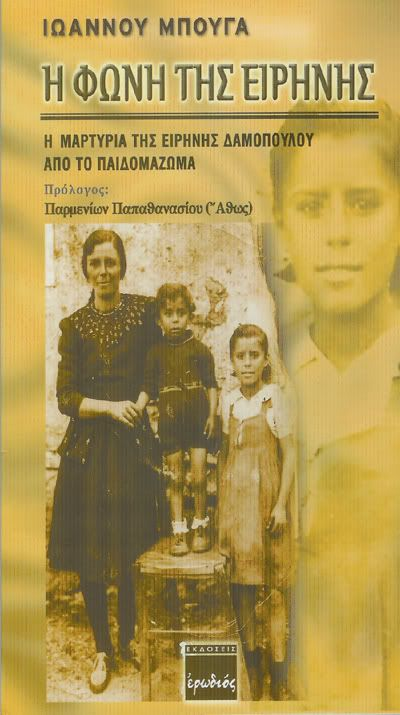Communist abduction of Greek children during the Greek civil war - Testimony of Irene Damopoulou -  THE CRY OF IRENE   The true story of a young girl, Irene Damopoulou from Kastoria, in western Macedonia, that began during the years of the internal Greek conflict (1946-1949)  Paidomazoma – Children Gathering - Abduction of Greek children from Greece by the communist guerrillas during the Greek civil war