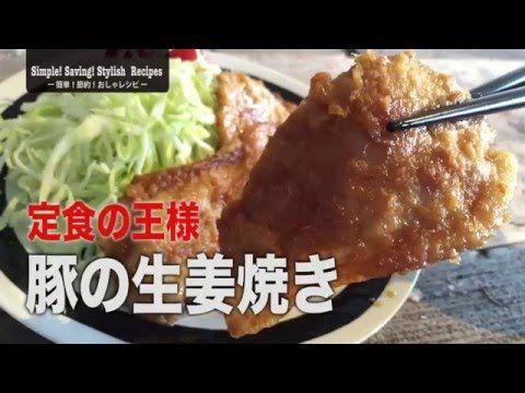 定食の王様で定番!みんな大好き!冷めてもかたくなりにくい豚の生姜焼き