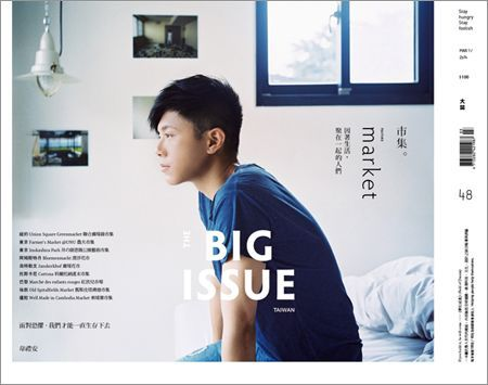 bigissue - 樂多日誌THE BIG ISSUE 大誌雜誌 3月號 第 48 期出刊2014年3月1日 出刊: