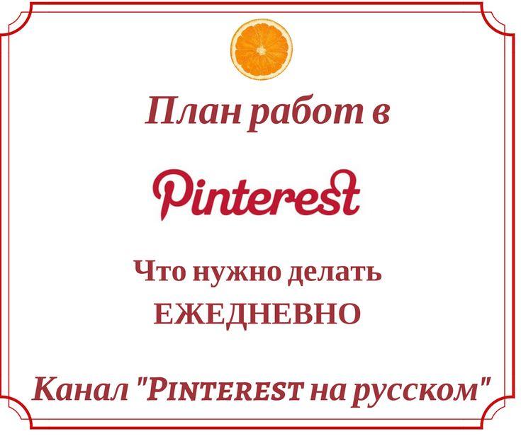 Видео с планом ежедневной работы в pinterest: что нужно сделать для продвижения и раскрутки аккаунта. #pinterestнарусском #pinterestmarketing #pinteresttips