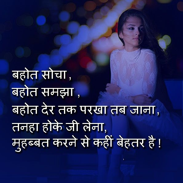 Intezaar ki shayari in hindi images 2017   Intezaar ki shayari in hindi images 2017 Romantic Shayari and Love Shayari in Hindi image Romantic Shayari for girlfriend 2016