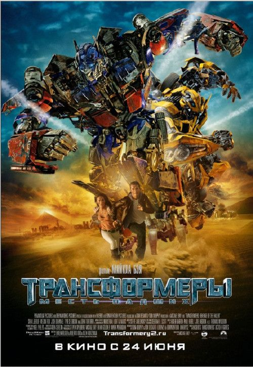 Watch Transformers: Revenge of the Fallen (2009) Full Movie Online Free