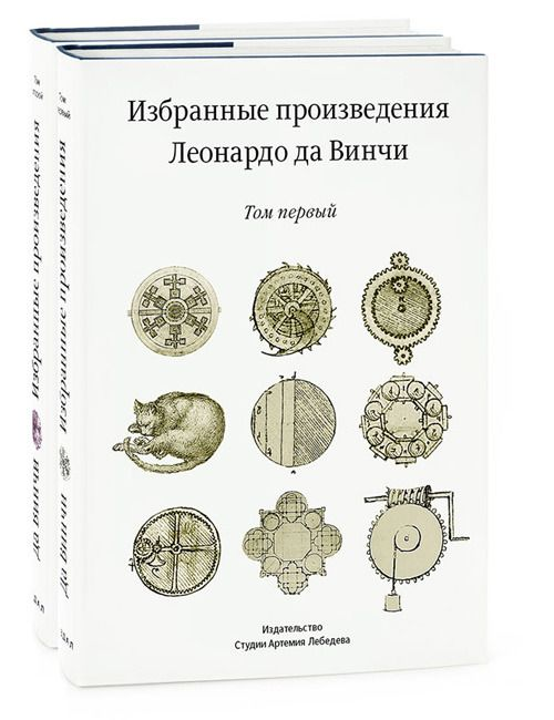Избранные произведения Леонардо даВинчи (второе издание)