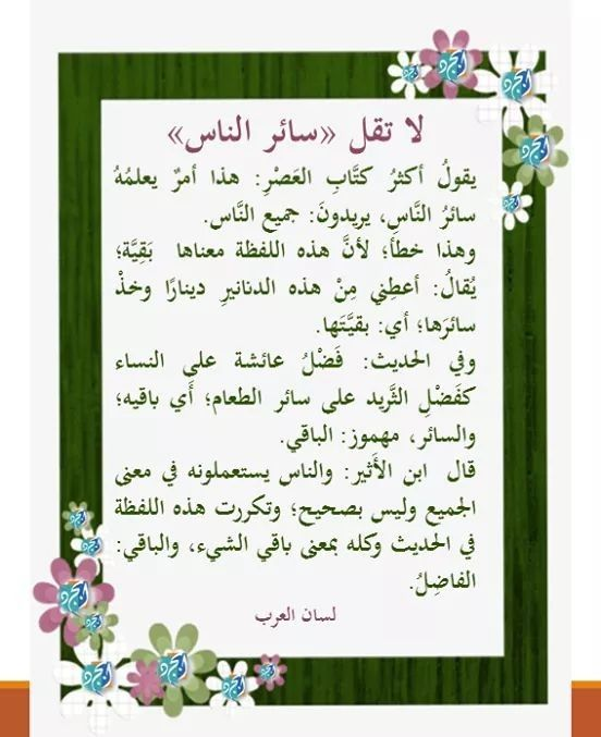 Pin By حاطب ليل On أحاديث نبوية Deep Meaning Meant To Be Jouy