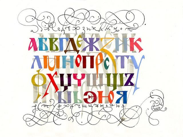 russian calligraphy: Cyrillic