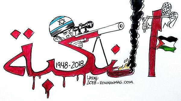 رسام كاريكاتير عالمي يجسد النكبة الفلسطينية ومجازر الإحتلال صور المهرة بوست Arabic Calligraphy Palestine Lat
