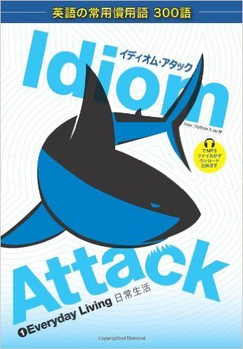 Get your idioms on with Idiom Attack (Japanese version)  Peter N. Liptak
