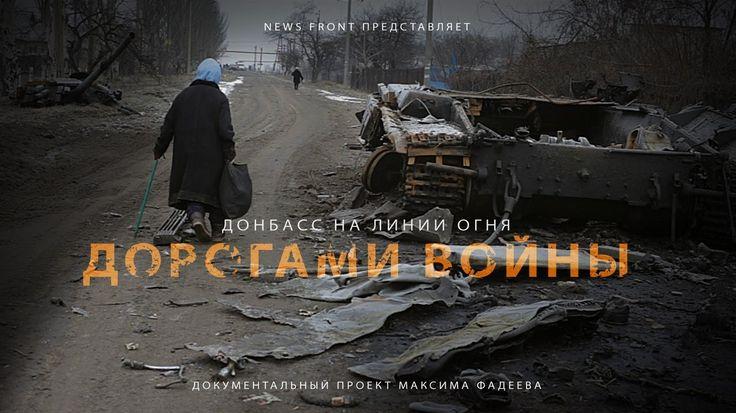 Фильм 8-й: «Дорогами войны». Документальный проект NewsFront: «Донбасс. ...