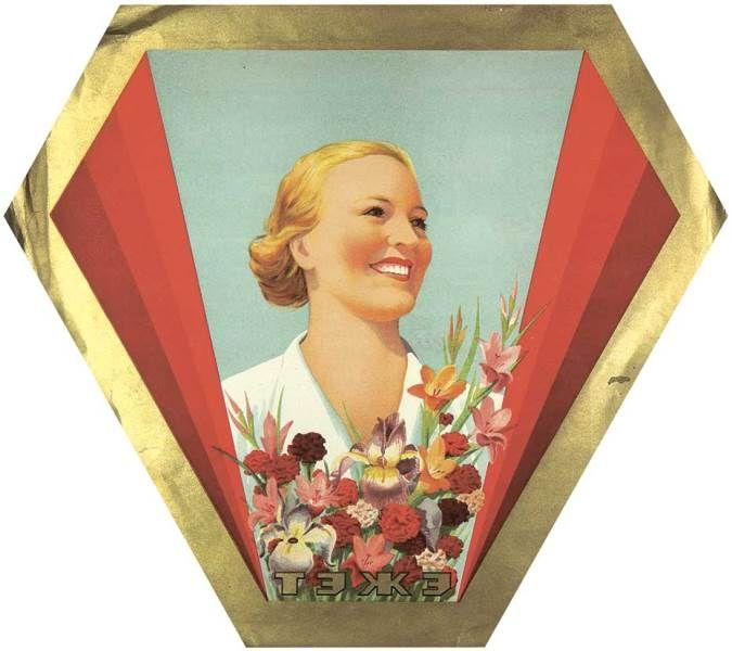 Образец дизайна упаковки парфюмерного набора фабрики ТЭЖЭ с изображением девушки с букетом. 1930-е гг. | Аукционы | В Никитском