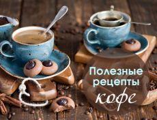Как сделать кофе полезным   Полезные и вкусные рецепты приготовления кофе в турке, которые легко приготовить в домашних условиях (инфографика, фото)
