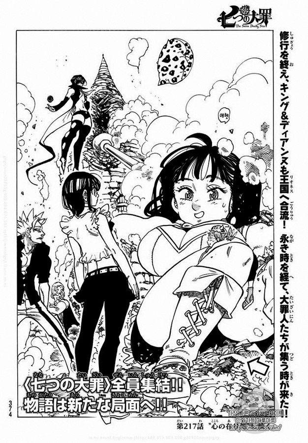 Nanatsu no Taizai {The Seven Deadly Sins} RAW manga 216 [Spoiler] | The Sins gather.