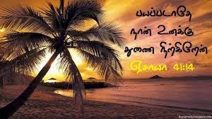 Tamil Bible Verse Desktop