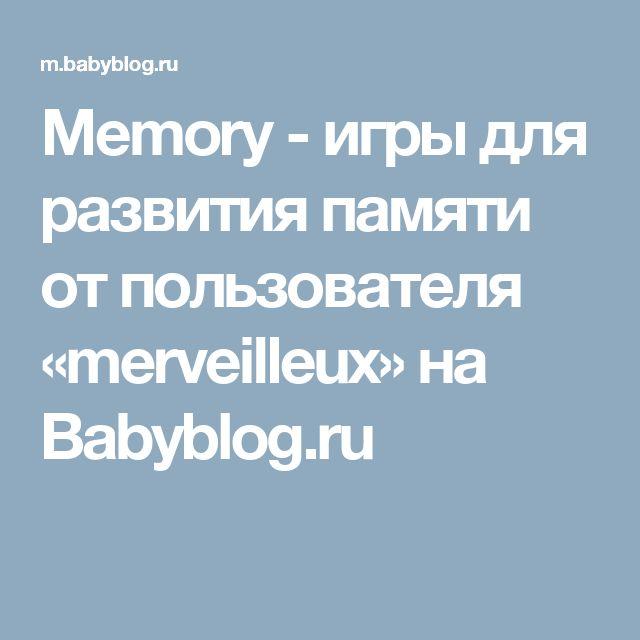 Memory - игры для развития памяти от пользователя «merveilleux» на Babyblog.ru