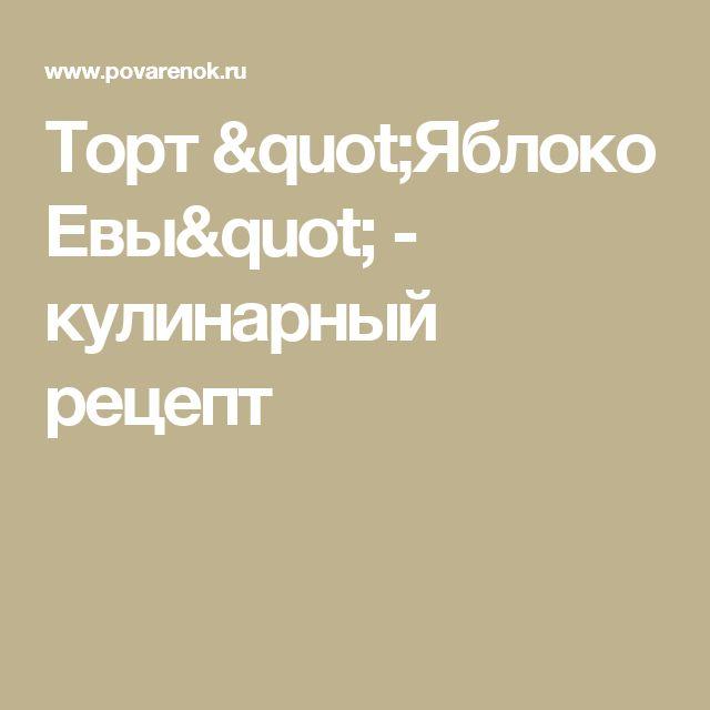 """Торт """"Яблоко Евы"""" - кулинарный рецепт"""