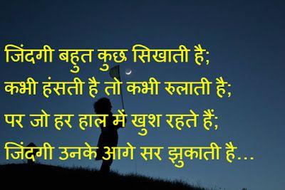 Shayari Hi Shayari: zindagi shayari image download
