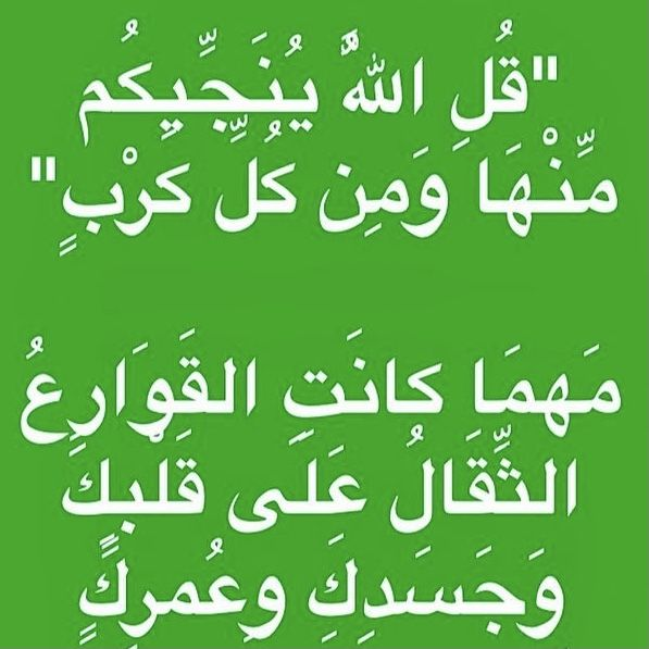 ينجيكم منها Quotes Prayers Arabic Calligraphy