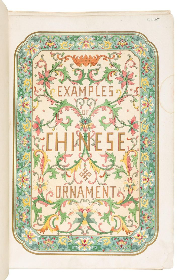 Title Page | Examples of Chinese Ornament Selected from Objects in the South Kensington Museum and other Collections - Owen Jones | Price Estimate: $6000 - $9000 | PBA Auctions 11/30/17  The premier color plate work on Chinese ornament. Superb series of chromolithographed plates capturing designs on Chinese porcelain, tapestries, and other medium.