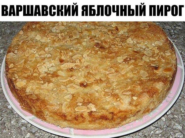 Варшавский яблочный пирог, давно переплюнул шарлотку! Теперь я готовлю только Варшавский! Пирог - ОЧЕНЬ вкусный и сочный за счет того, что ЯБЛОКИ МЫ ТРЕМ НА ТЕРКУ!!! Дети в восторге! <br>СОСТАВ: <br>мука — 1 Стакан <br>сахар — 1 Стакан <br>манная крупа — 1 Стакан <br>корица молотая — 1 Чайная ло..