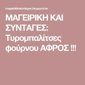 ΜΑΓΕΙΡΙΚΗ ΚΑΙ ΣΥΝΤΑΓΕΣ: Τυρομπαλίτσες φούρνου ΑΦΡΟΣ !!!