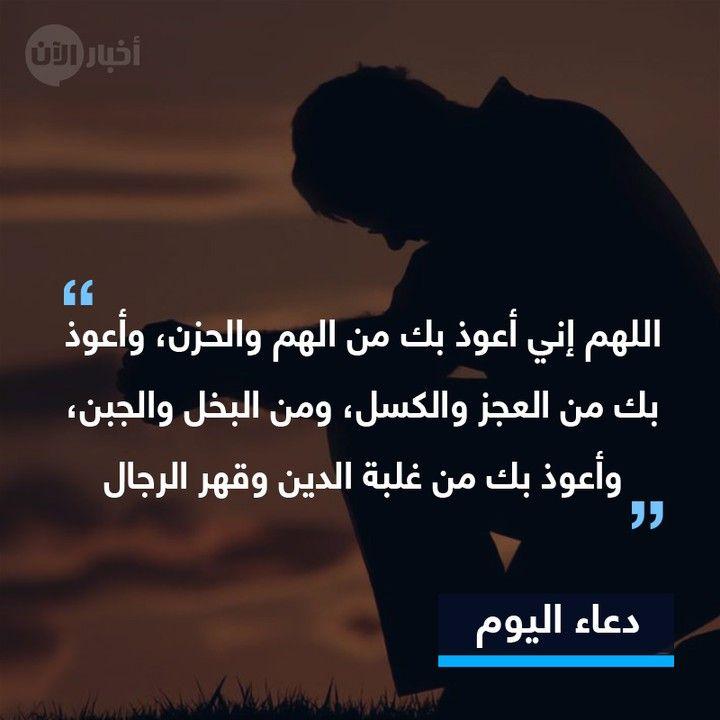 اللهم إني أعوذ بك من الهم والحزن وأعوذ بك من العجز والكسل ومن البخل والجبن وأعوذ بك من غلبة الدين وقهر الرجال دعاء Islamic Phrases Islamic Quotes Quotes