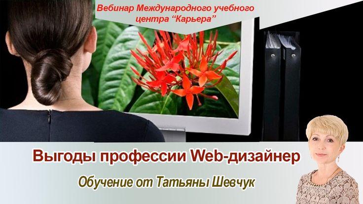 Выгоды профессии веб-дизайнер