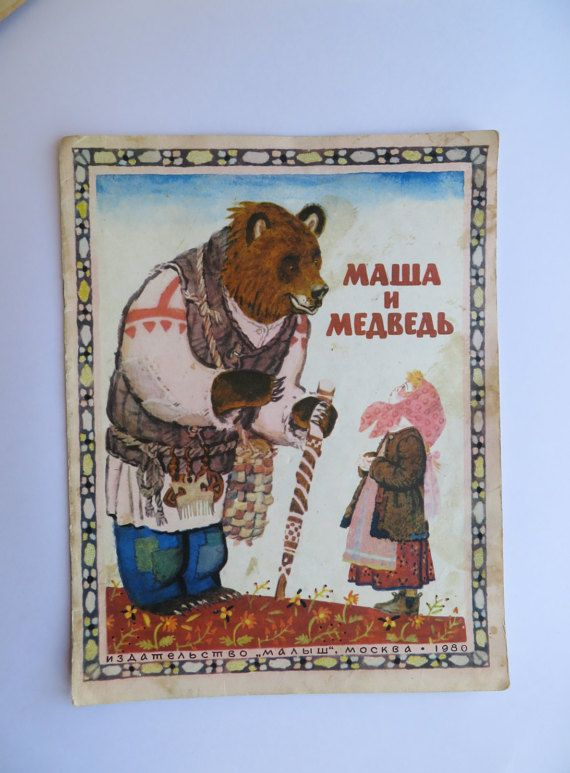 Masha and the Bear. 1980. Soviet vintage children's book. Russian tale. Folk tales. Russian folklore. Russian and Soviet vintage. USSR books