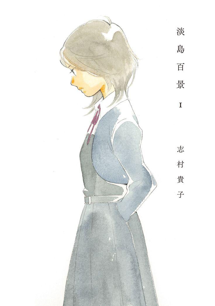 Amazon.co.jp: 淡島百景 1: 志村 貴子: 本 ★間がすごい