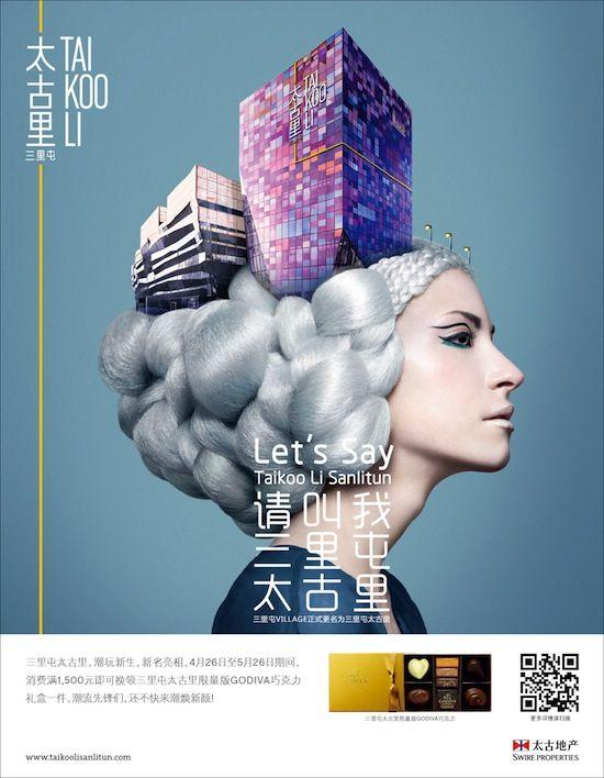 Swire Swap - Beijing - Beijing Blogs Blog | City Weekend Guide