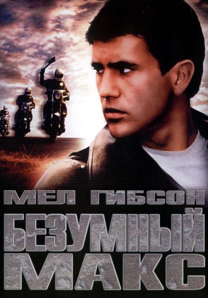 Безумный Макс / Mad Max (1979) - смотрите онлайн, бесплатно, без регистрации, в высоком качестве! Боевики