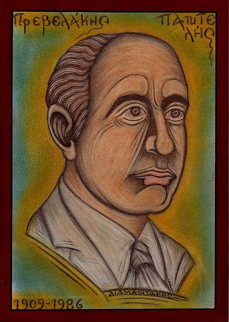 ΠΡΕΒΕΛΑΚΗΣ Παντελής.... ήταν κρητικός λογοτέχνης και καθηγητής της Ιστορίας της Τέχνης στην Ανωτάτη Σχολή Καλών Τεχνών. Καλλιέργησε όλα σχεδόν τα είδη της λογοτεχνίας, συγγραφόντας πεζά, ποιητικά και θεατρικά έργα.....