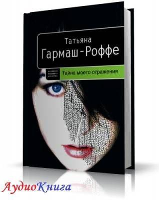 **аудиокнига | Записи в рубрике **аудиокнига | Дневник Lada_Schmidt : LiveInternet - Российский Сервис Онлайн-Дневников