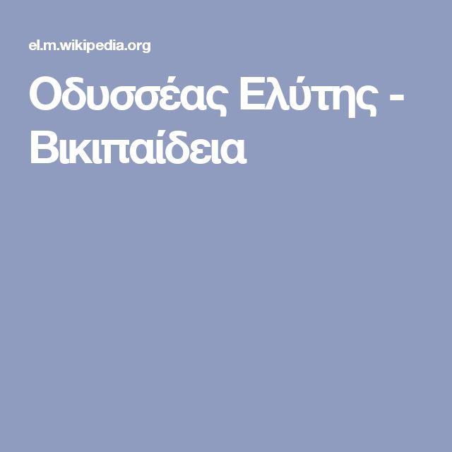 Οδυσσέας Ελύτης - Βικιπαίδεια