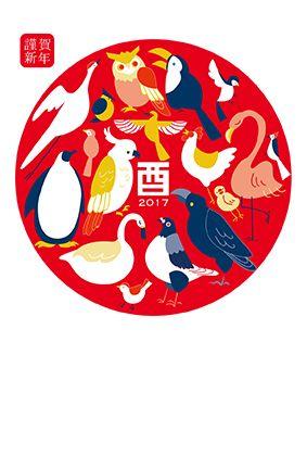 バンフー 2017年酉年/年賀状デザインコンテスト - 募集要項 -|株式会社 帆風(Vanfu)