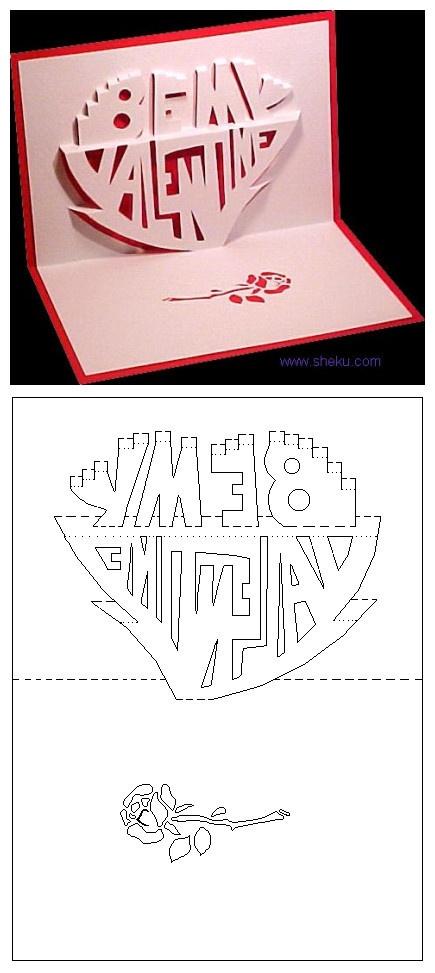 3D card Be My Valentine?