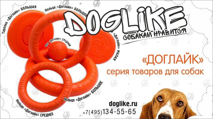 ДОГЛАЙК Doglike Игрушки для собак!