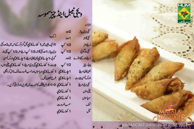 Vegetable and Cheese Samosa Urdu Ramzan  Recipe by Shireen Anwer
