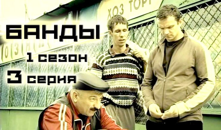 Сериал Банды 3 серия (1-12 серия) - Русский сериал HD