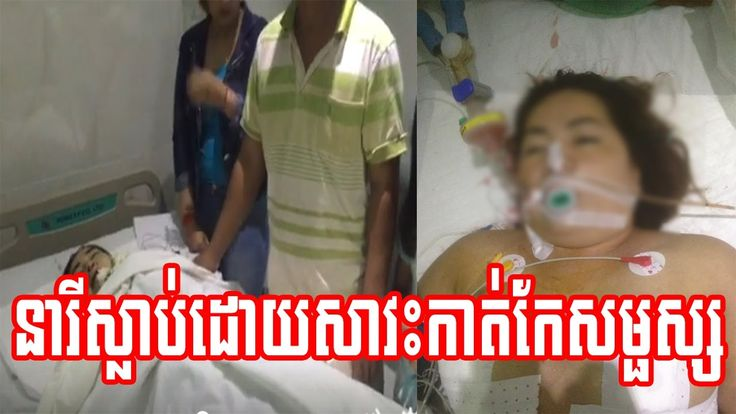 ស្ត្រីម្នាក់បានស្លាប់ដោយសារវះកាត់កែសម្ផស្សយ៉ាងអាសូរបំផុត | Khmer News T...