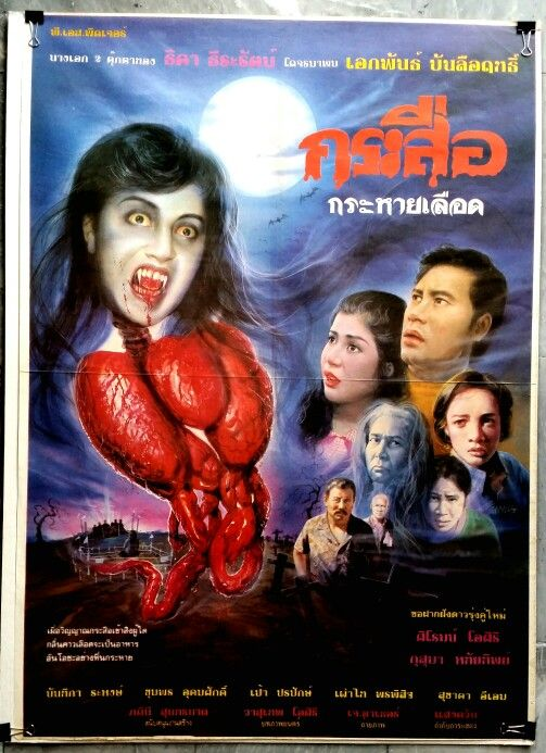 Thai classic ghost   Thailand old poster movie   Movie ...