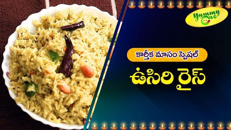 Special Usirikaya Amla Rice Recipe with Good taste | Telugu Recipes | Yum...