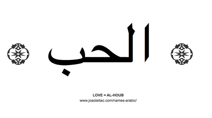 beautiful words in arabic love you home and words