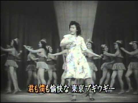 笠置シヅ子 / Shizuko KASAGI - 東京ブギウギ / Tokyo boogie-woogie - YouTube