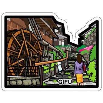 ご当地フォルムカード「岐阜」|POSTA COLLECT|郵便局のポスタルグッズ