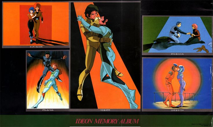 Anim'Archive • Mini-poster for Space Runaway Ideon in the August...