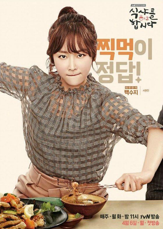 Let the food fights begin on Let's Eat 2 » Dramabeans » Deconstructing korean dramas and kpop culture