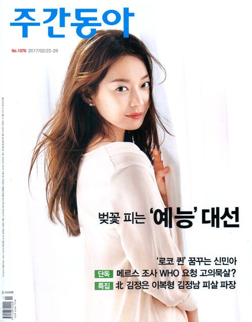 The Weekly Donga Korea Magazine March 2017 Tomorrow With You Shin Min-a Cover