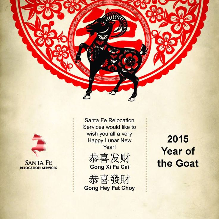 Santa Fe wishes you a very Happy Chinese New Year!  The Year of the Goat is upon us. It is said that those born in the Year of the Goat are creative, persistent and acquire professional skills well. They are also mentally tough, with a strong inner resilience. #Chinesenewyear
