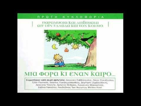 ▶ Βασίλης Παπακωνσταντίνου - Από το Βορρά στο Νότο - YouTube